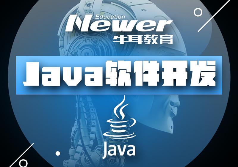 长沙Java培训机构